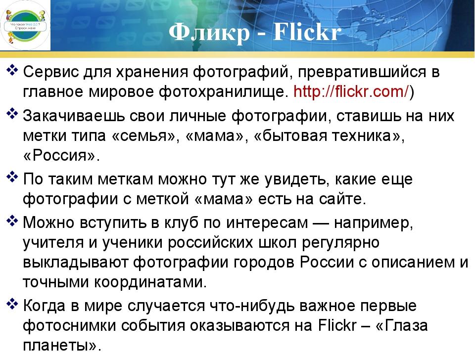 Фликр - Flickr Сервис для хранения фотографий, превратившийся в главное миров...