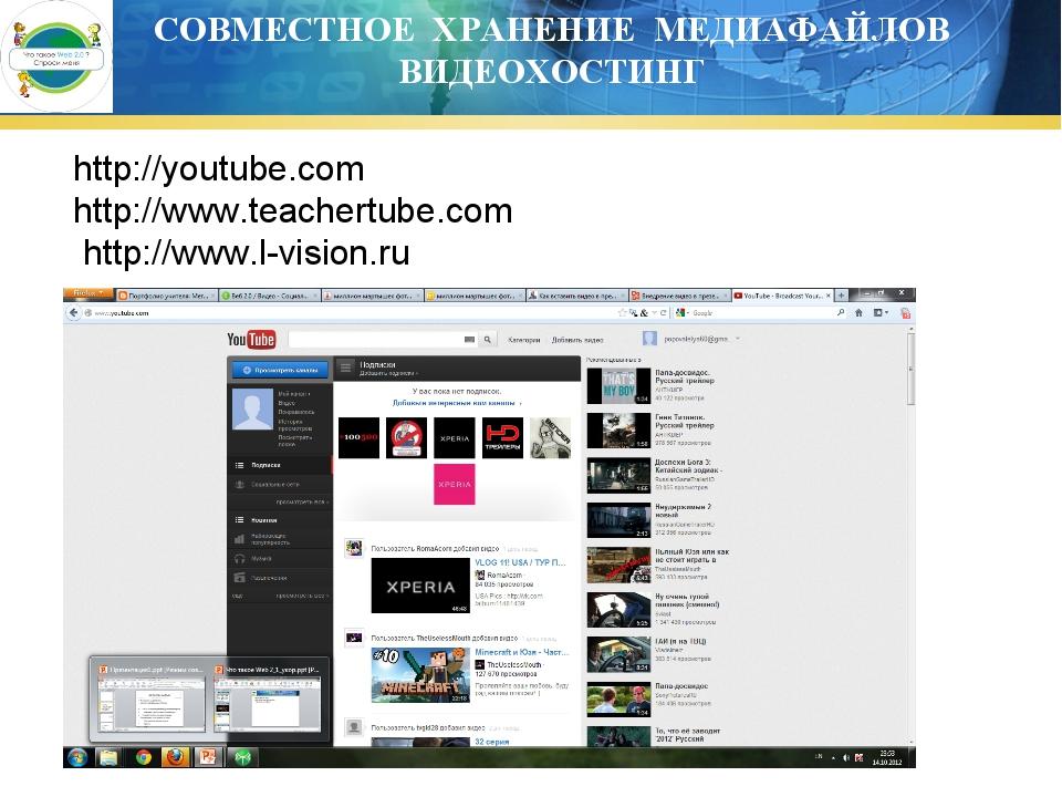 СОВМЕСТНОЕ ХРАНЕНИЕ МЕДИАФАЙЛОВ ВИДЕОХОСТИНГ http://youtube.com http://www.te...