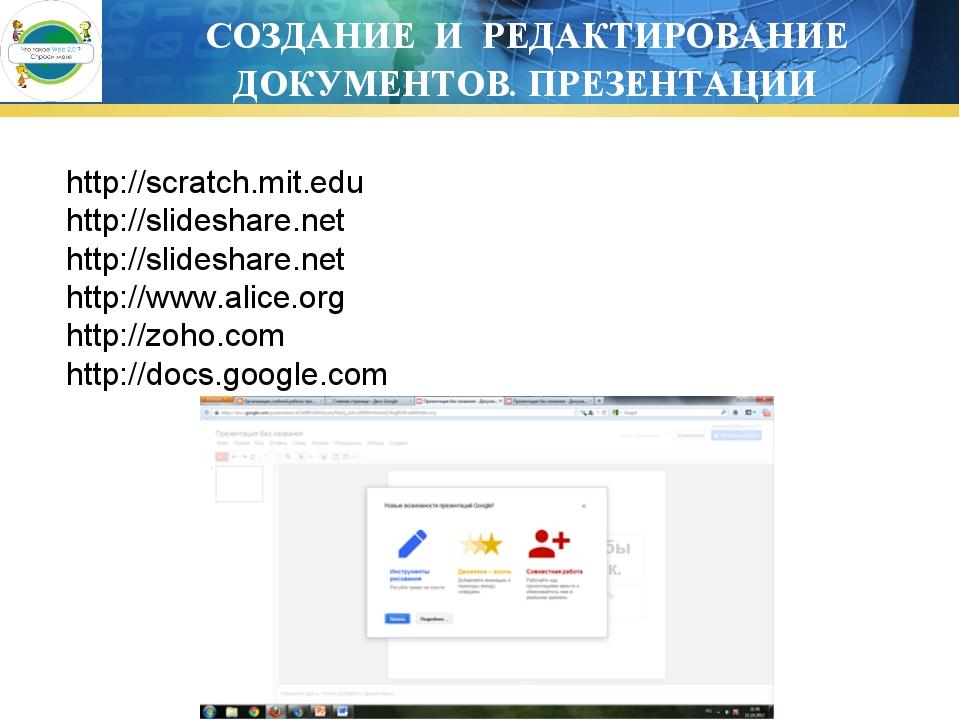 СОЗДАНИЕ И РЕДАКТИРОВАНИЕ ДОКУМЕНТОВ. ПРЕЗЕНТАЦИИ http://scratch.mit.edu htt...