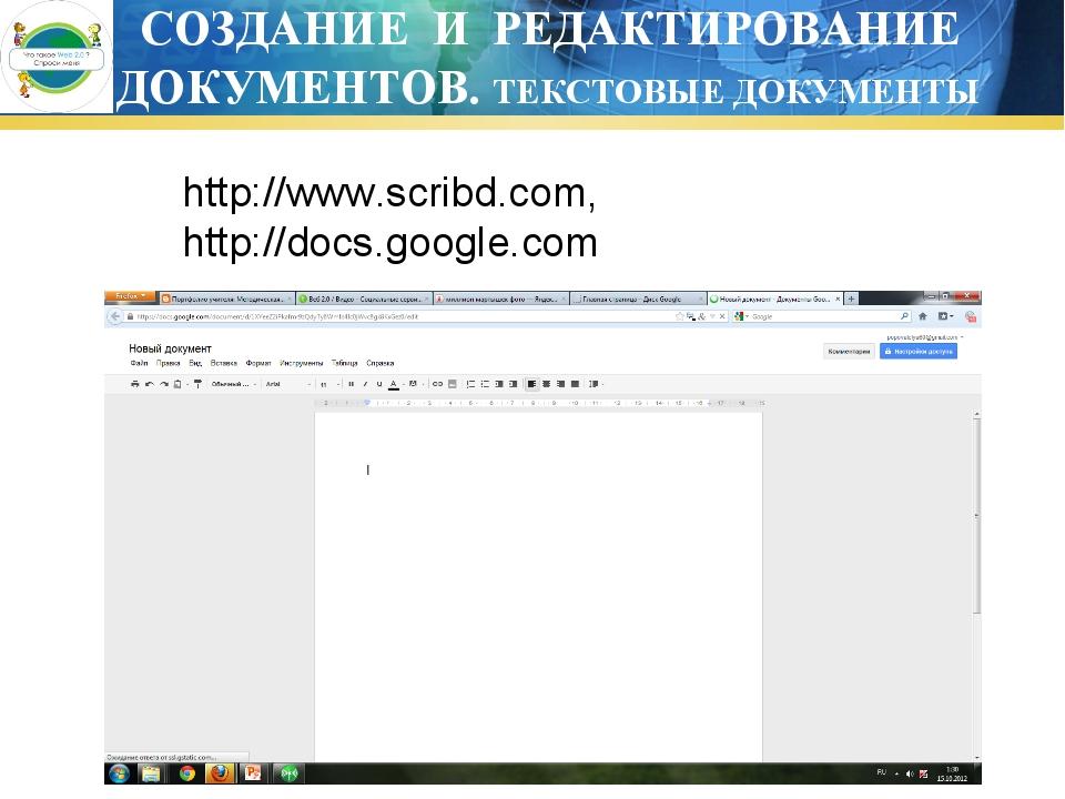 http://www.scribd.com, http://docs.google.com СОЗДАНИЕ И РЕДАКТИРОВАНИЕ ДОКУМ...