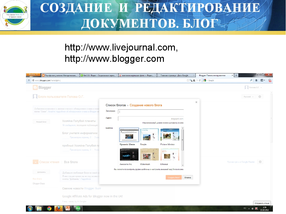 СОЗДАНИЕ И РЕДАКТИРОВАНИЕ ДОКУМЕНТОВ. БЛОГ http://www.livejournal.com, http:...
