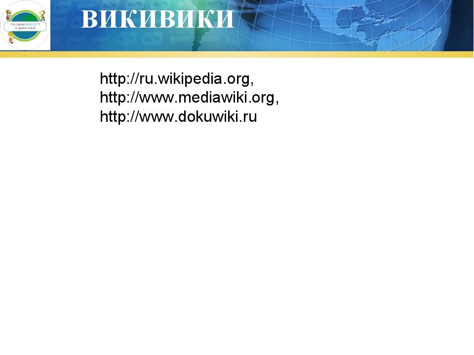 ВИКИВИКИ http://ru.wikipedia.org, http://www.mediawiki.org, http://www.dokuw...