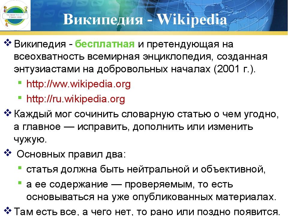 Википедия - Wikipedia Википедия - бесплатная и претендующая на всеохватность...