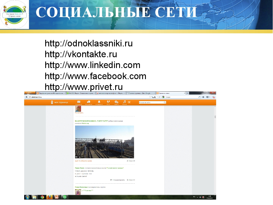 СОЦИАЛЬНЫЕ СЕТИ http://odnoklassniki.ru http://vkontakte.ru http://www.linke...