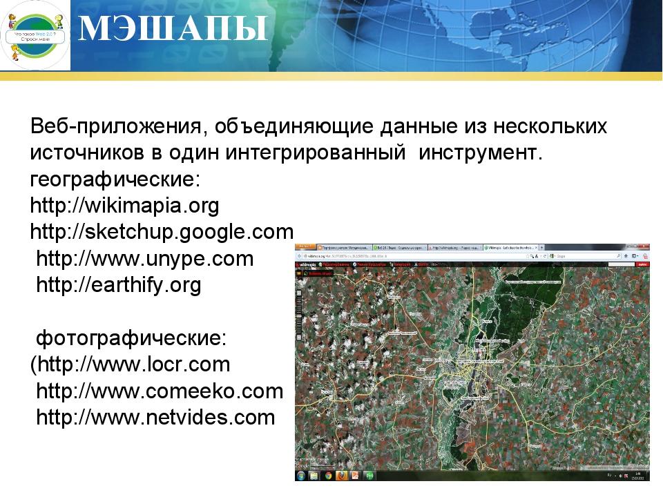 МЭШАПЫ Веб-приложения, объединяющие данные из нескольких источников в один ин...