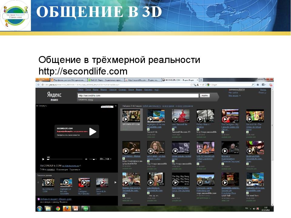 ОБЩЕНИЕ В 3D Общение в трёхмерной реальности http://secondlife.com