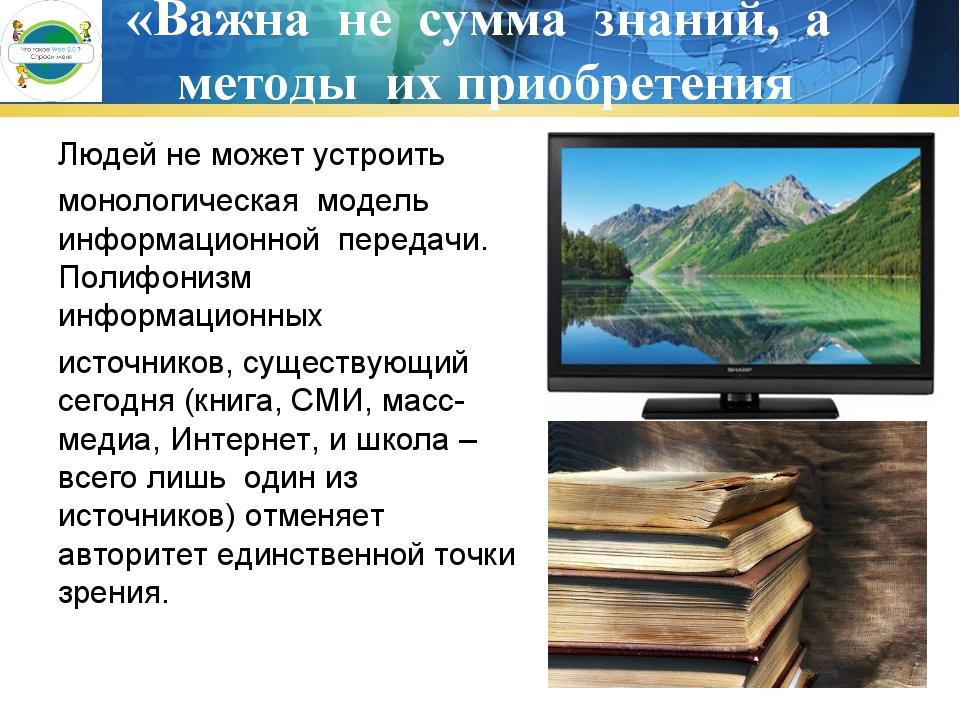 «Важна не сумма знаний, а методы их приобретения Людей не может устроить моно...