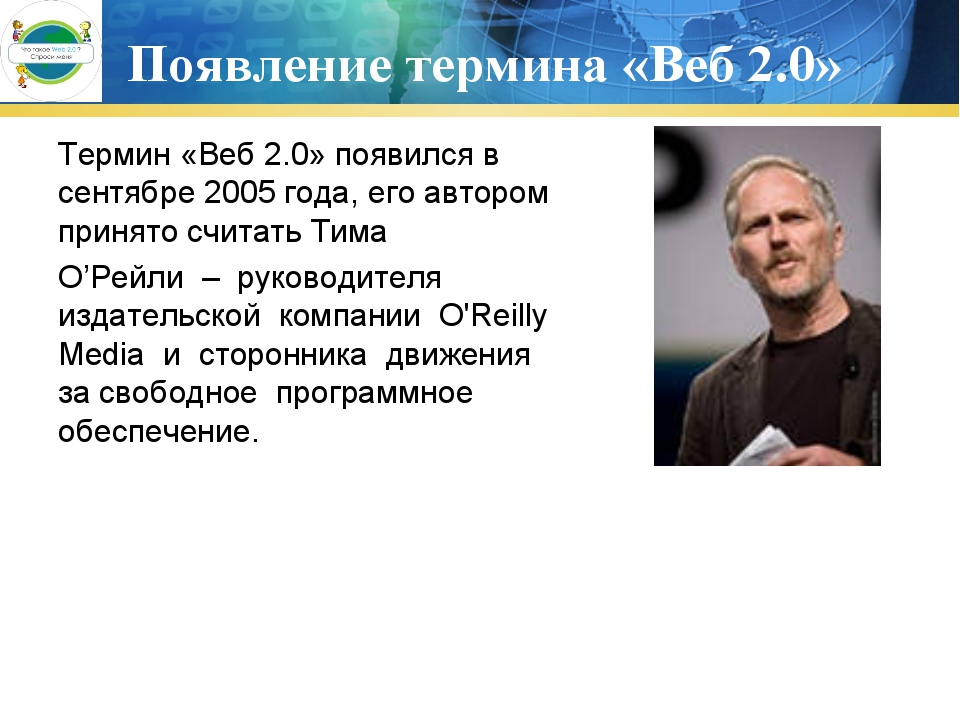 Появление термина «Веб 2.0» Термин «Веб 2.0» появился в сентябре 2005 года, е...