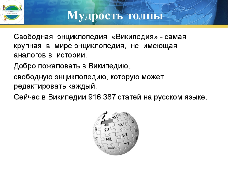 Мудрость толпы Свободная энциклопедия «Википедия» - самая крупная в мире энци...