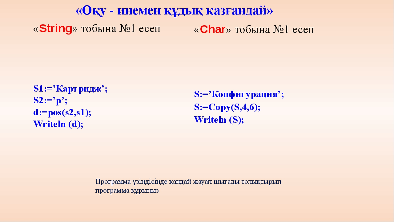 «String» тобына №1 есеп S1:='Картридж'; S2:='р'; d:=pos(s2,s1); Writeln (...