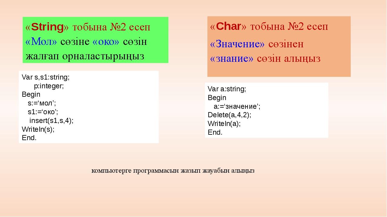 «String» тобына №2 есеп «Мол» сөзіне «око» сөзін жалғап орналастырыңыз компь...