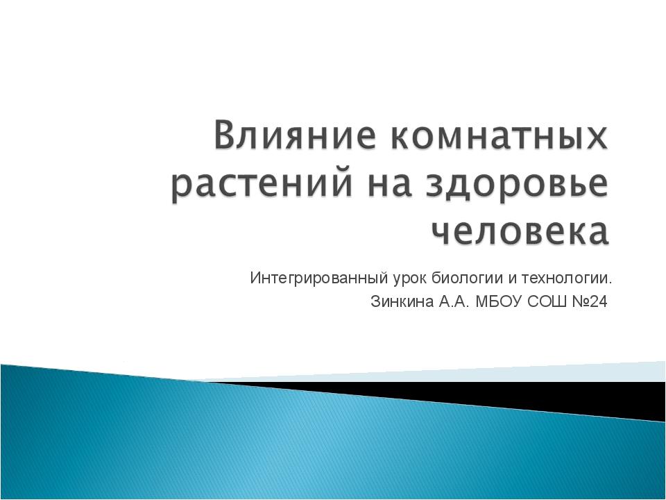 Интегрированный урок биологии и технологии. Зинкина А.А. МБОУ СОШ №24