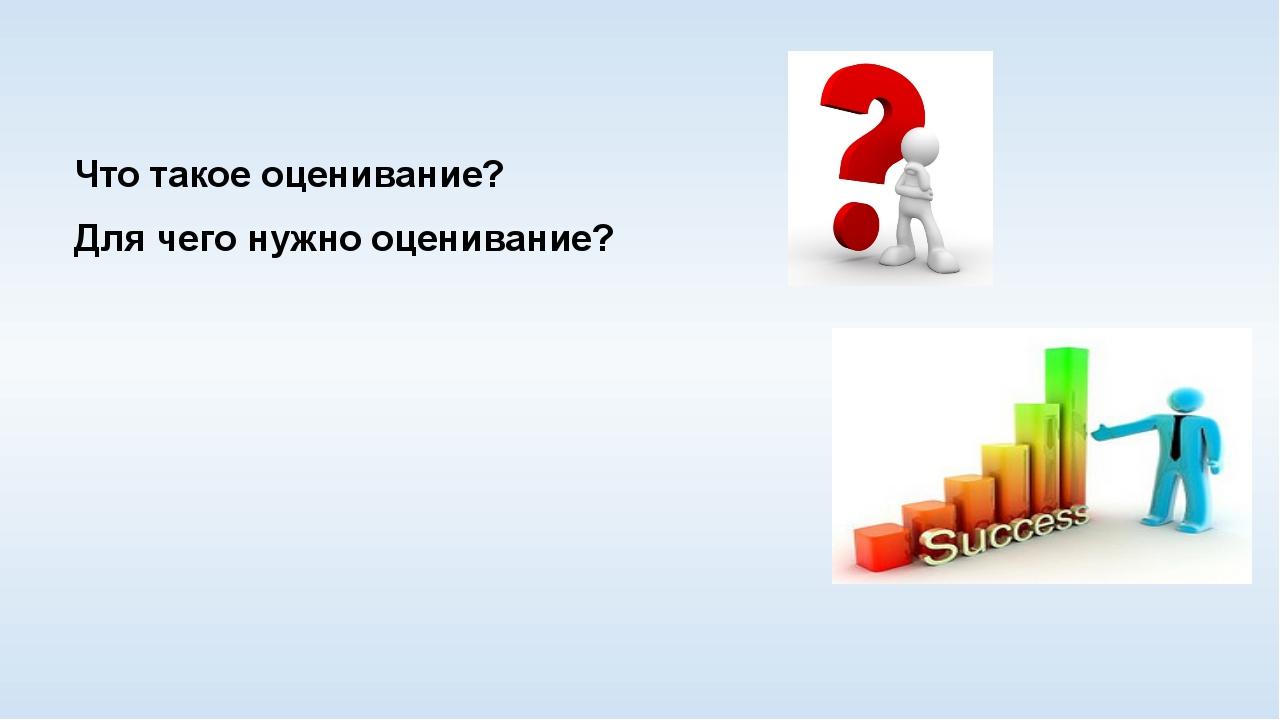 Что такое оценивание? Для чего нужно оценивание?