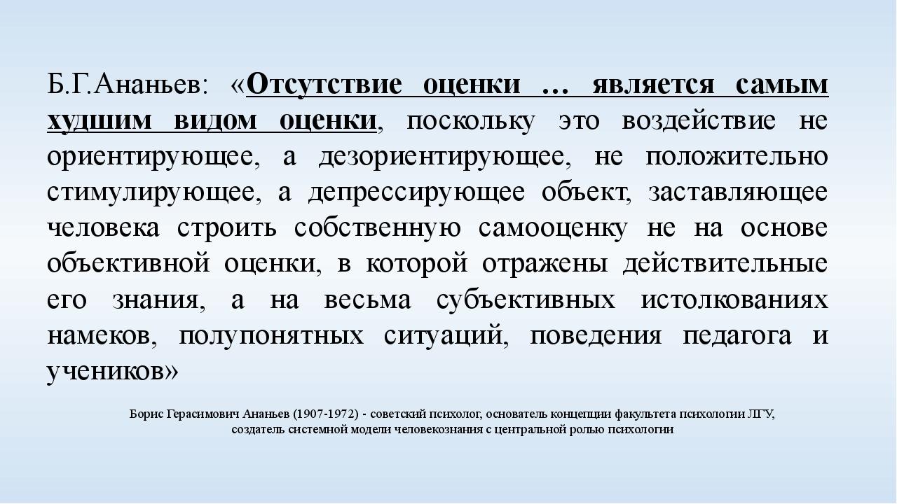 Б.Г.Ананьев: «Отсутствие оценки … является самым худшим видом оценки, посколь...
