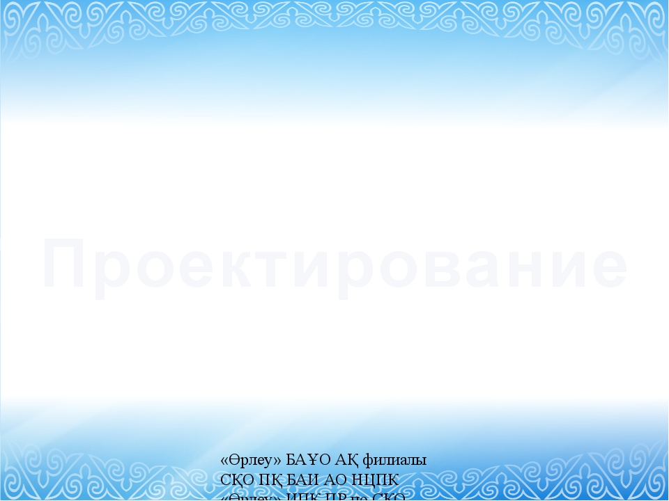 «Өрлеу» БАҰО АҚ филиалы СҚО ПҚБАИ АО НЦПК «Өрлеу» ИПК ПР по СКО Проектирова...