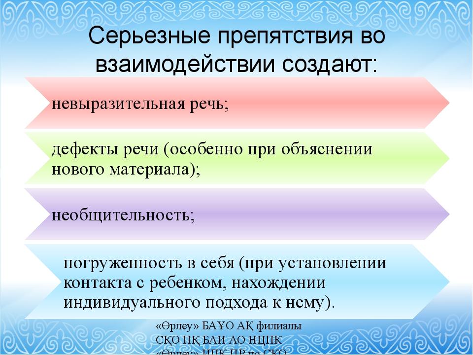 Серьезные препятствия во взаимодействии создают: «Өрлеу» БАҰО АҚ филиалы СҚО...