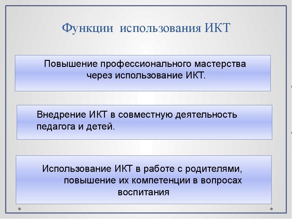 Функции  использования ИКТ