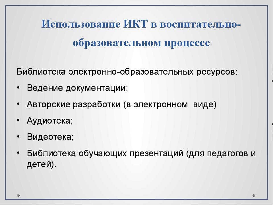 Использование ИКТ в воспитательно-образовательном процессе  Библиотека эле...