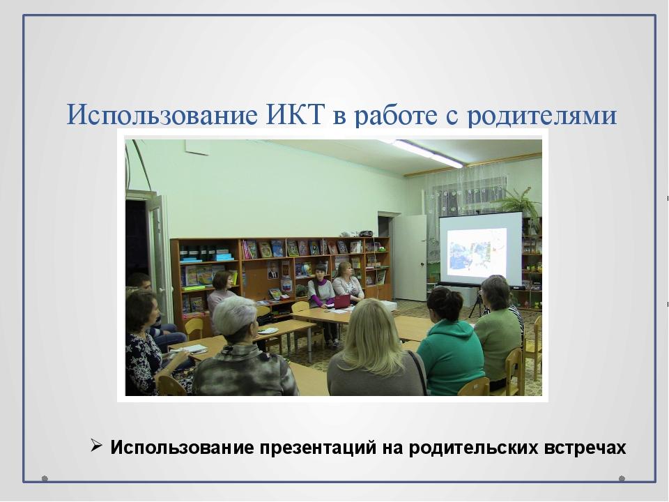 Использование ИКТ в работе с родителями