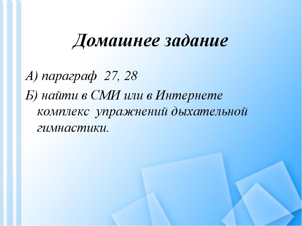 Домашнее задание А) параграф 27, 28 Б) найти в СМИ или в Интернете комплекс у...