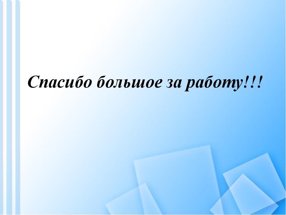 Спасибо большое за работу!!!