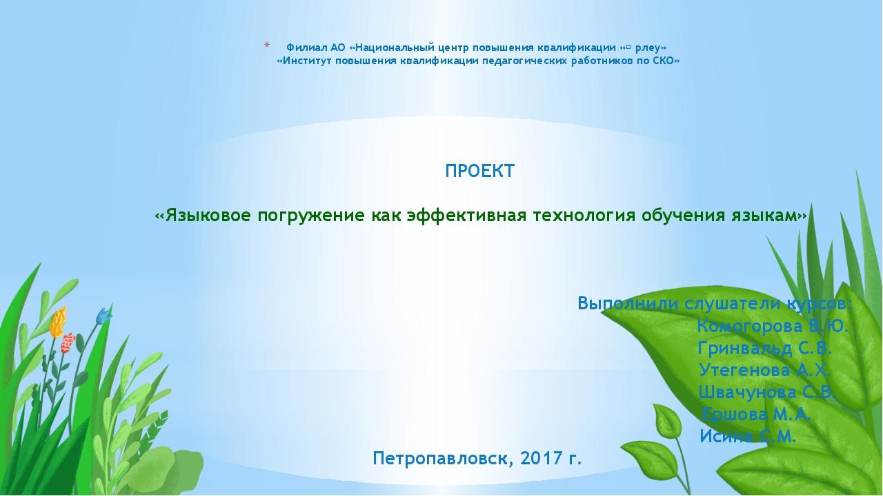 Филиал АО «Национальный центр повышения квалификации «Өрлеу» «Институт повыше...