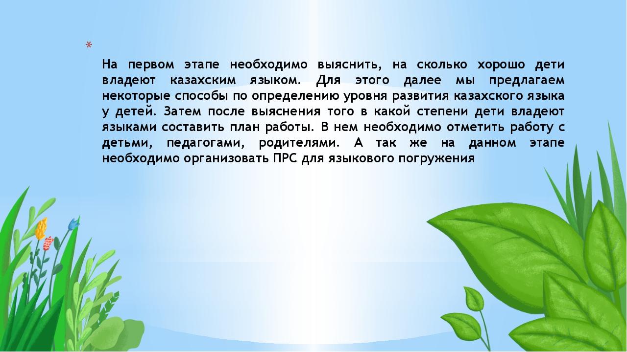 На первом этапе необходимо выяснить, на сколько хорошо дети владеют казахски...