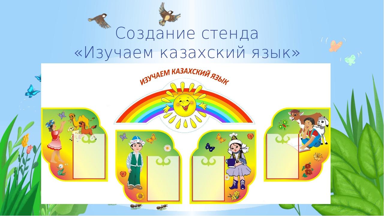 Создание стенда «Изучаем казахский язык» Правильный ответ Неправильный ответ...