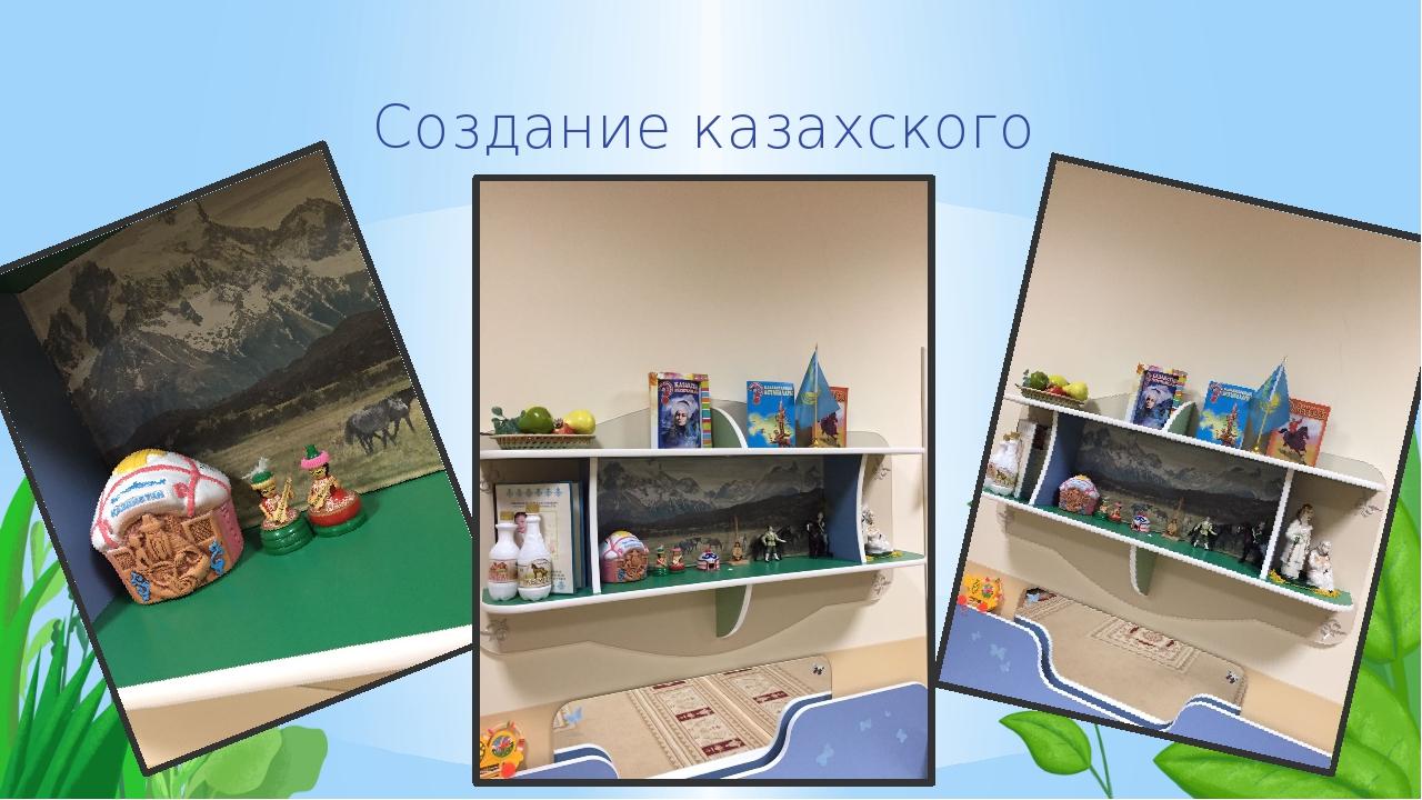 Создание казахского уголка