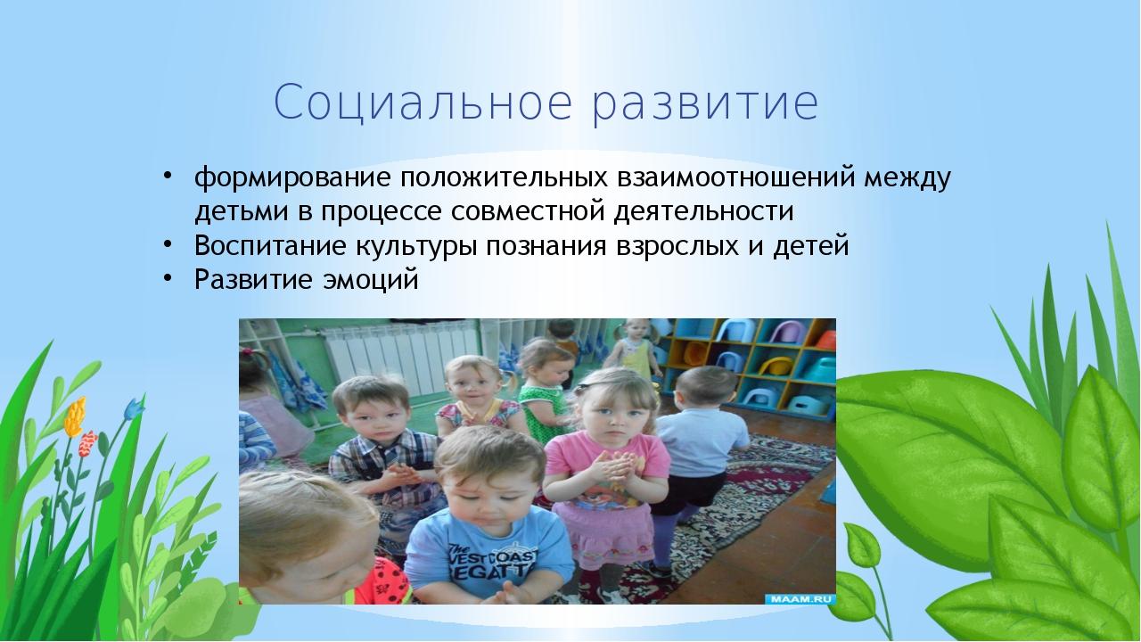 Социальное развитие формирование положительных взаимоотношений между детьми в...