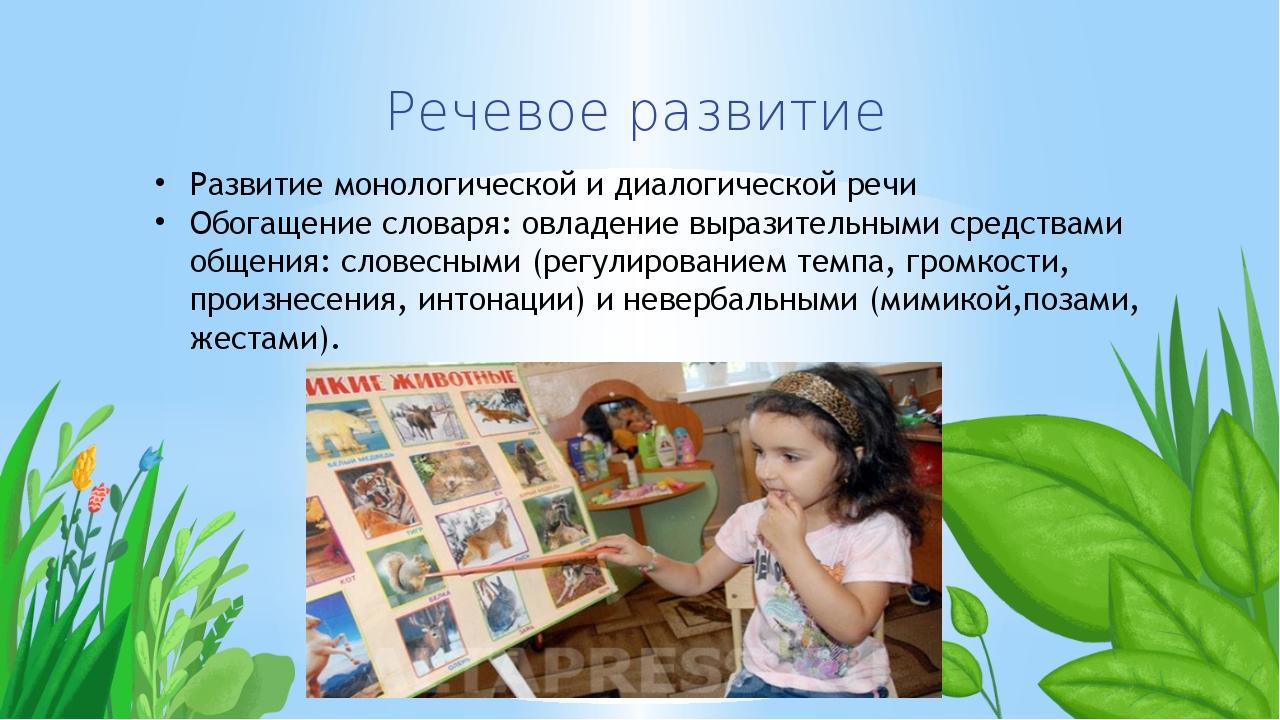 Речевое развитие Развитие монологической и диалогической речи Обогащение слов...