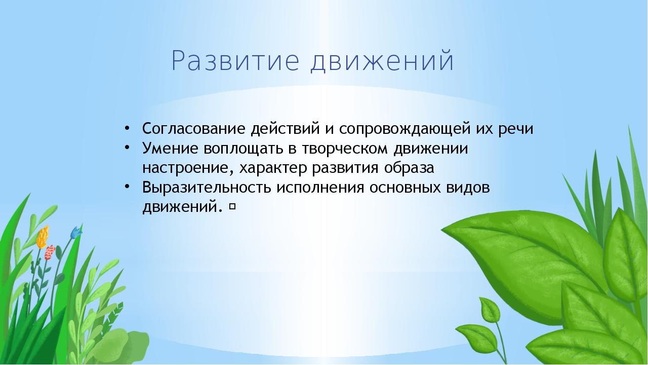 Развитие движений Согласование действий и сопровождающей их речи Умение вопло...