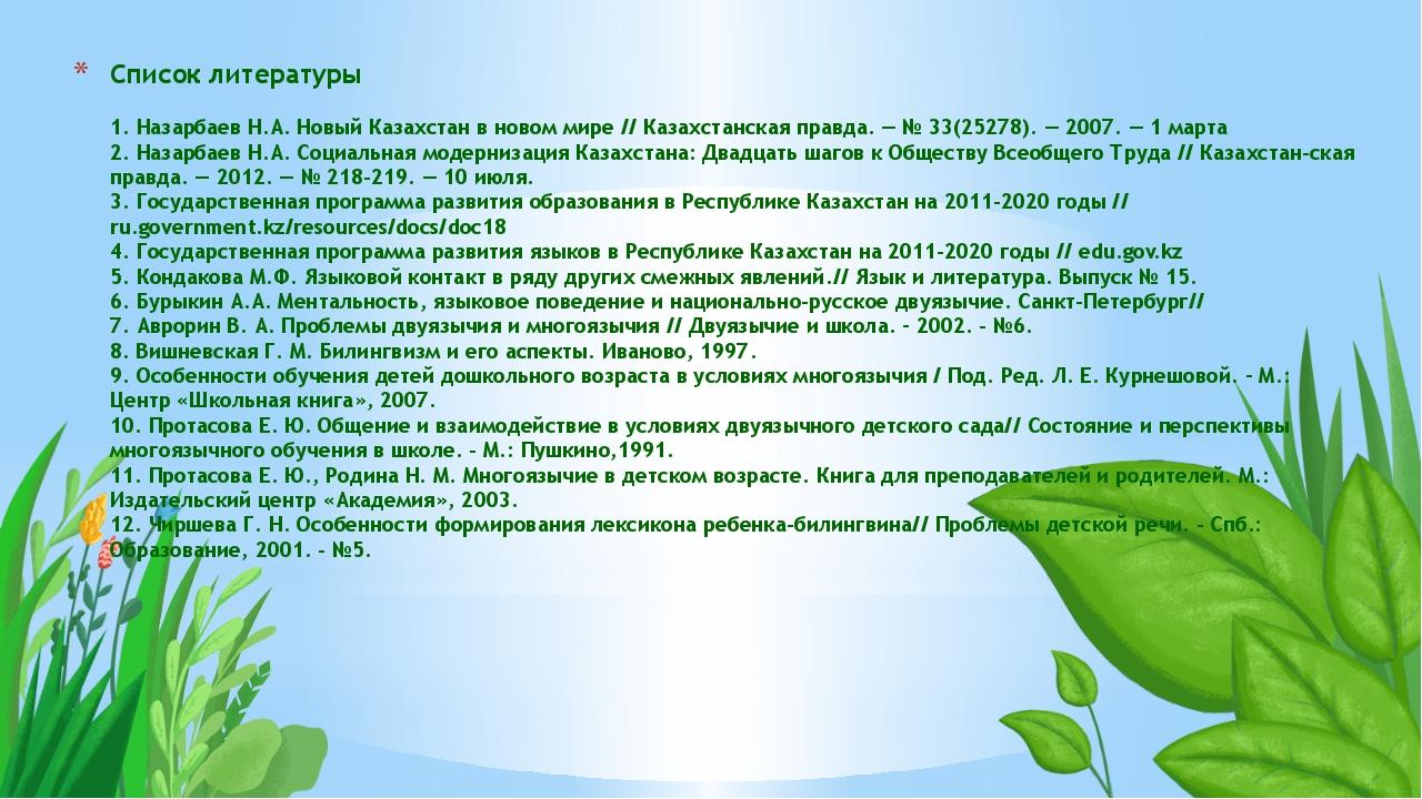 Список литературы 1. Назарбаев Н.А. Новый Казахстан в новом мире // Казахстан...