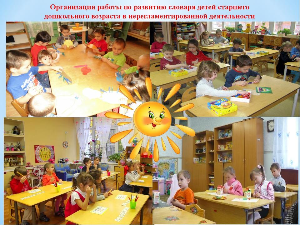 Организация работы по развитию словаря детей старшего дошкольного возраста в...
