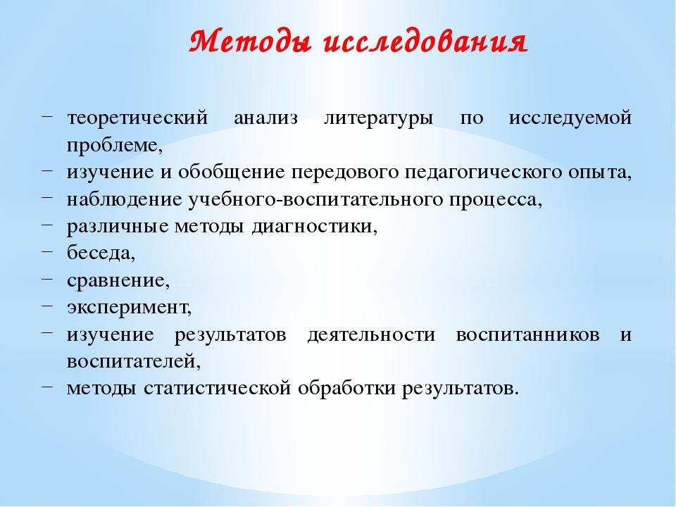 Методы исследования теоретический анализ литературы по исследуемой проблеме,...