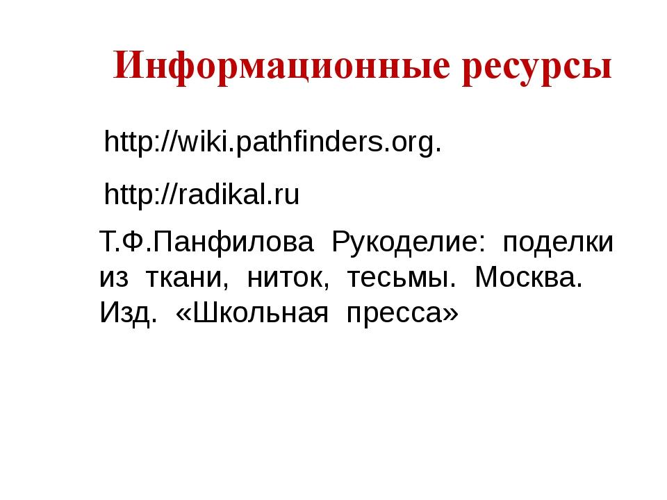 http://wiki.pathfinders.org. http://radikal.ru Информационные ресурсы Т.Ф.Пан...