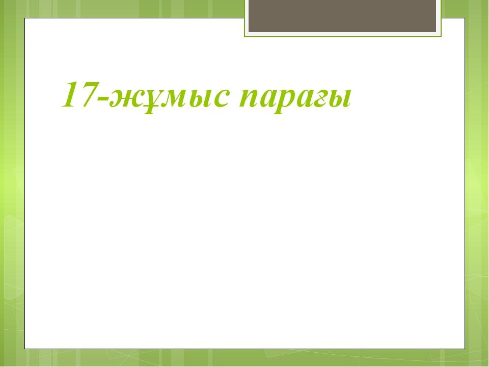 17-жұмыс парағы