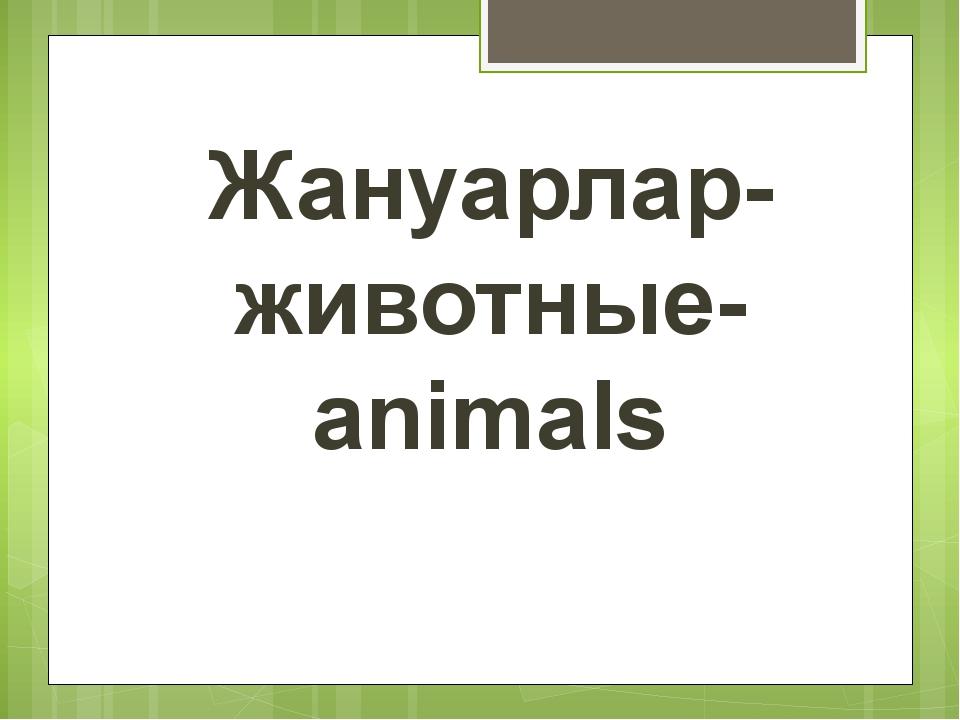 Жануарлар- животные-animals