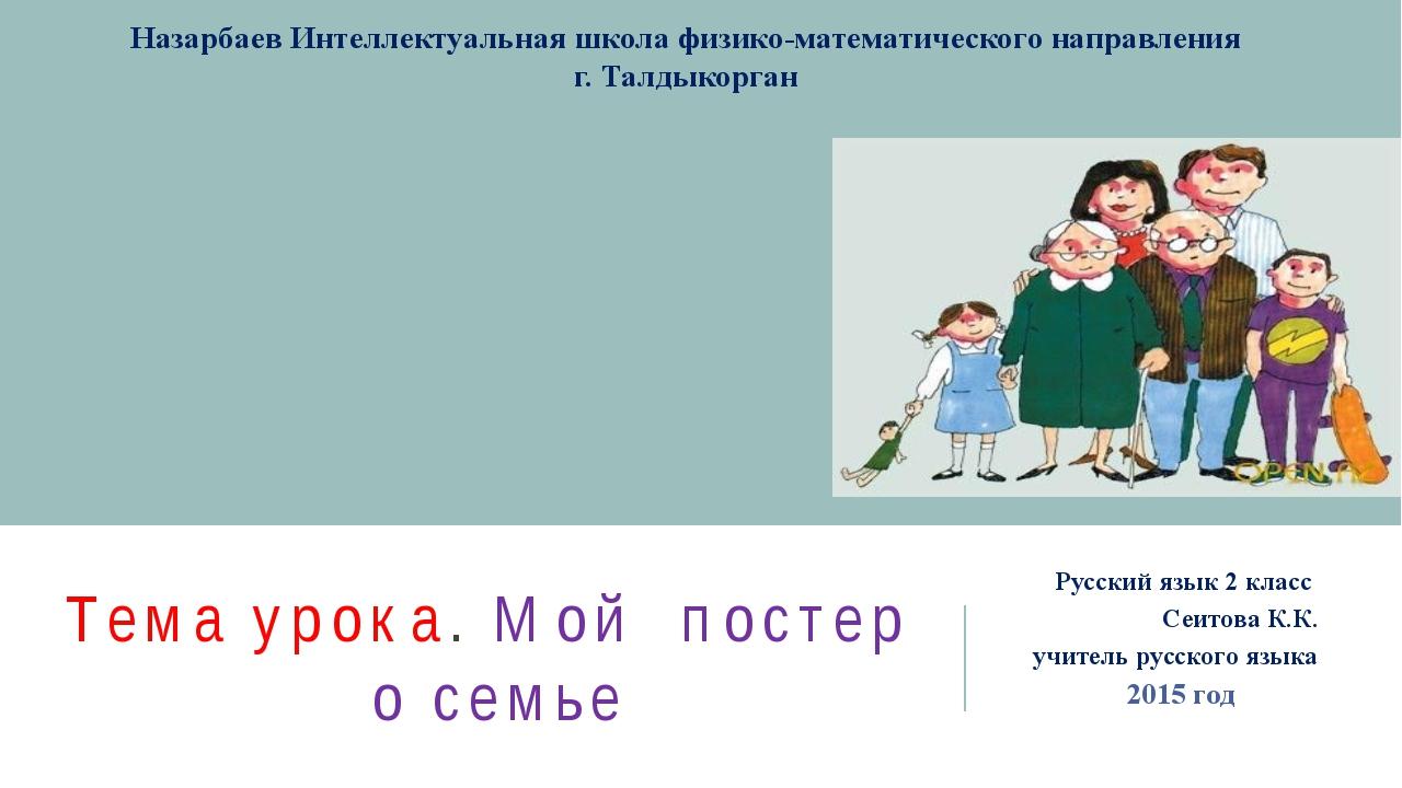 Тема урока. Мой постер о семье Назарбаев Интеллектуальная школа физико-матема...