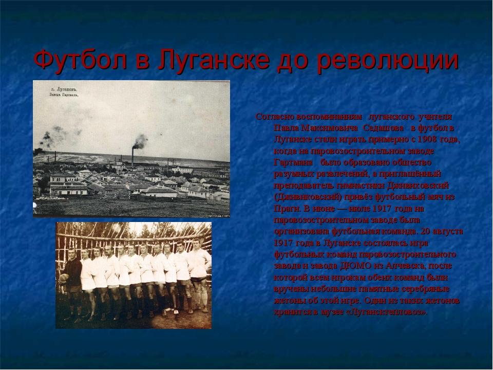 Футбол в Луганске до революции Согласно воспоминаниям луганского учителя Павл...