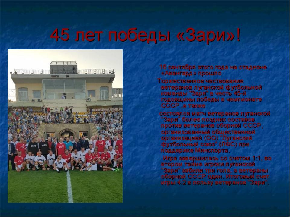45 лет победы «Зари»! 16 сентября этого года на стадионе «Авангард» прошло То...