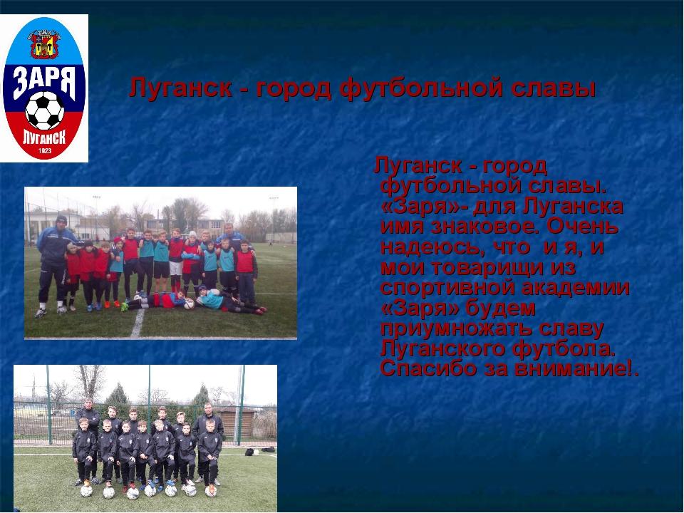 Луганск - город футбольной славы Луганск - город футбольной славы. «Заря»- д...