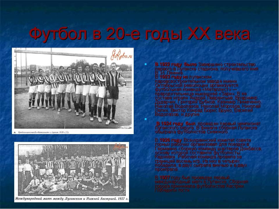 Футбол в 20-е годы XX века В 1922 году былоЗавершено строительство первого в...