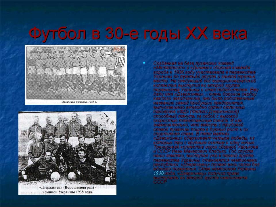 Футбол в 30-е годы XX века Созданная на базе луганских команд «Металлист» и «...