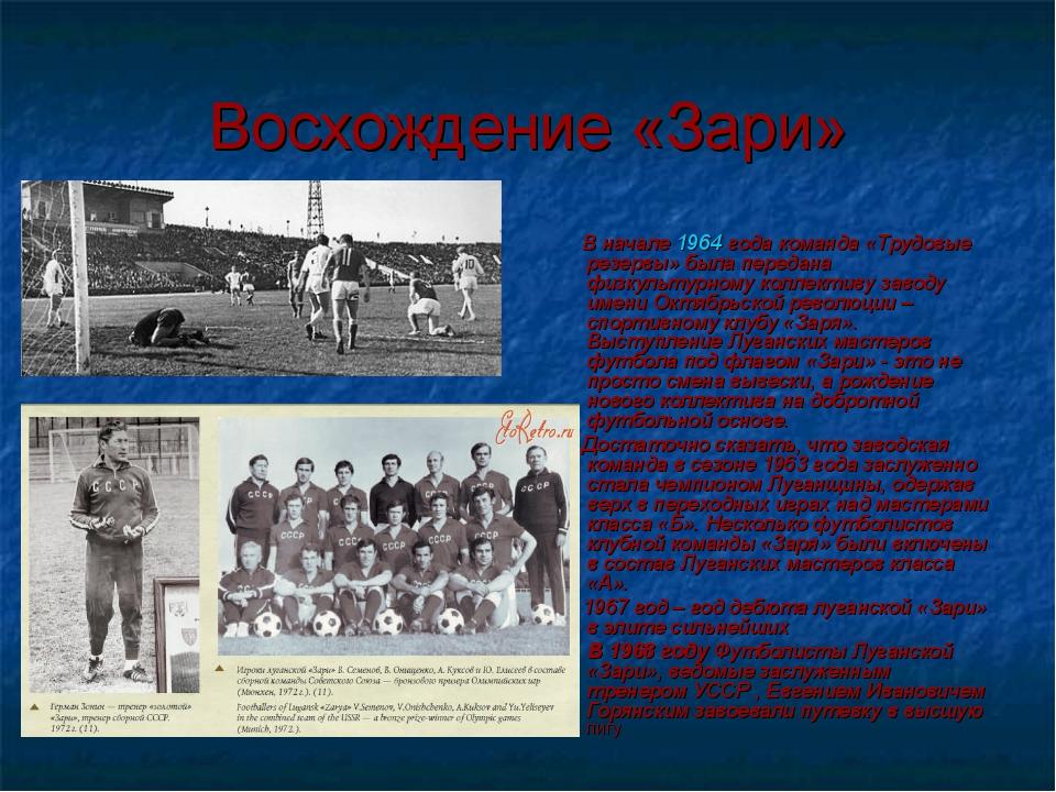 Восхождение «Зари» В начале1964года команда «Трудовые резервы» была передан...