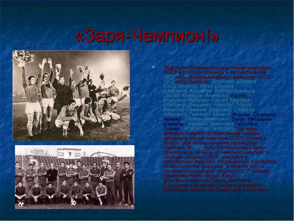 «Заря-Чемпион!» Золотыми буквами вписаны имена чемпионов СССР в истории коман...