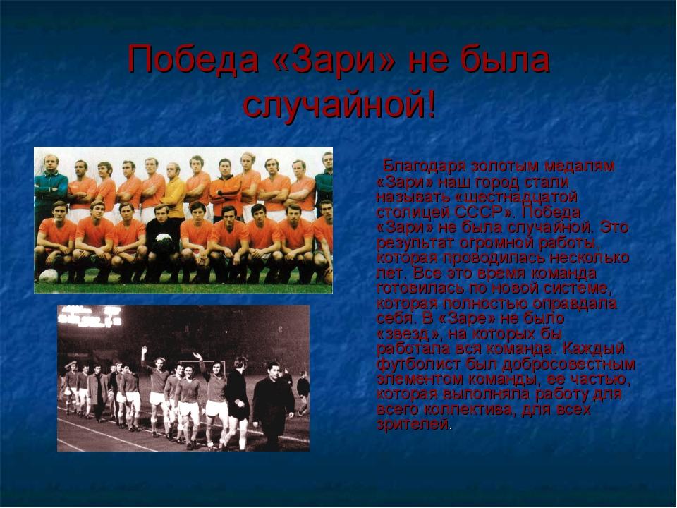 Победа «Зари» не была случайной! Благодаря золотым медалям «Зари» наш город с...