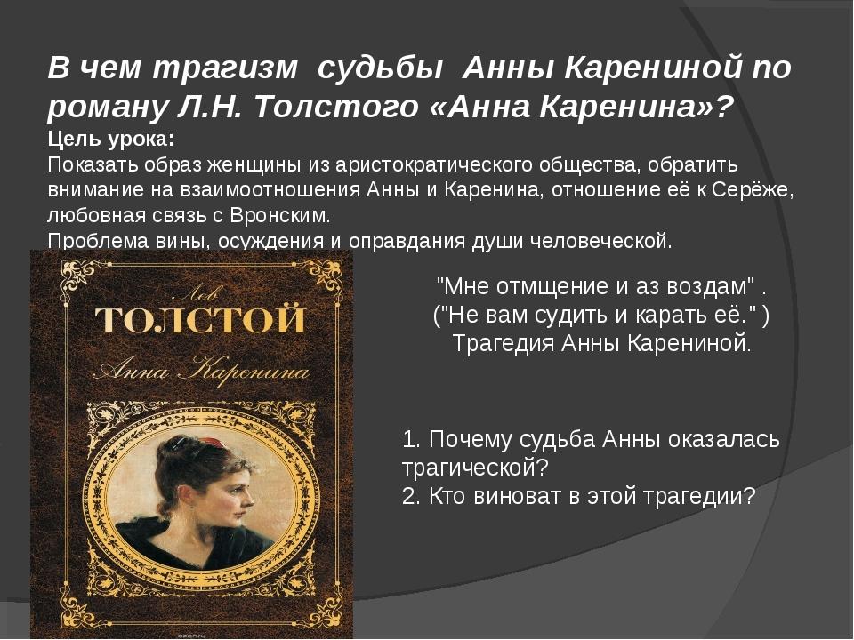 В чем трагизм судьбы Анны Карениной по роману Л.Н. Толстого «Анна Каренина»?...