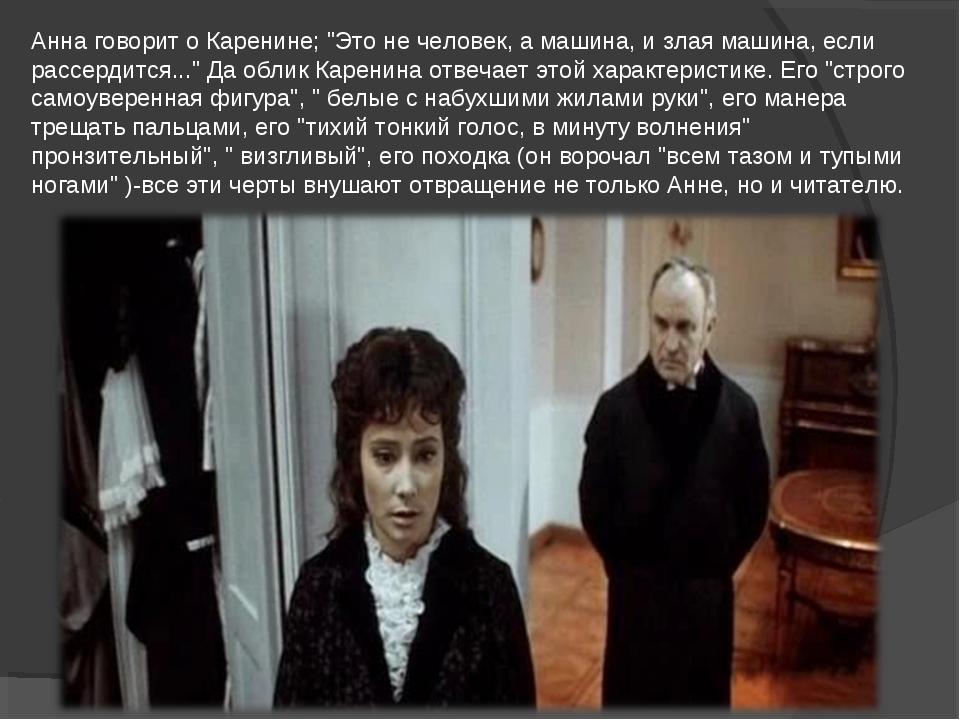 """Анна говорит о Каренине; """"Это не человек, а машина, и злая машина, если рассе..."""