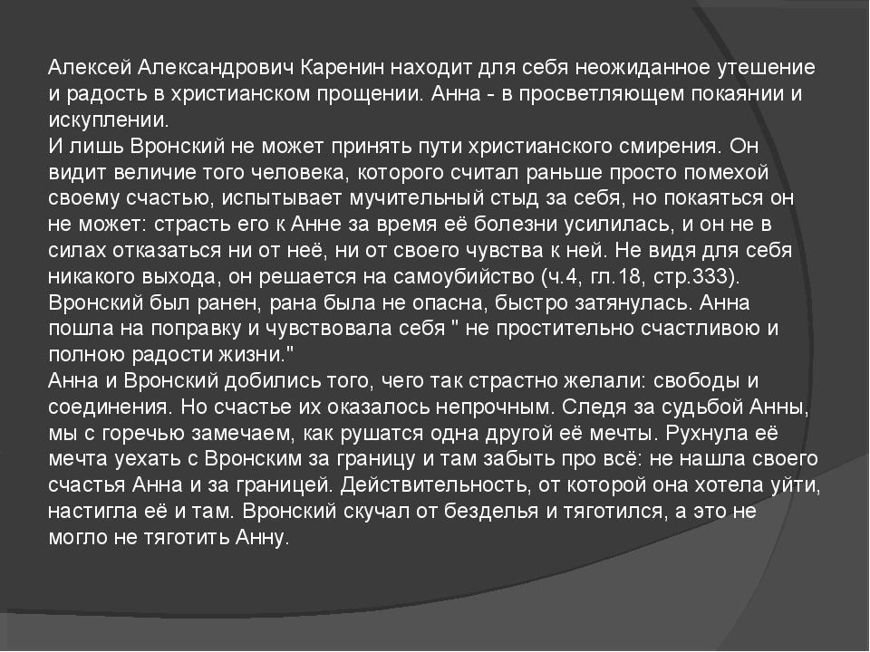 Алексей Александрович Каренин находит для себя неожиданное утешение и радость...